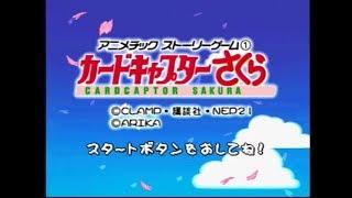 [Playstation]アニメチックストーリーゲーム(1) カードキャプターさくら / CARDCAPTOR SAKURA