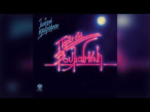 Νέλλη Σεμιτέκολο   Nelly Semitekolo - Scott Joplin New Rag - Official Audio Release