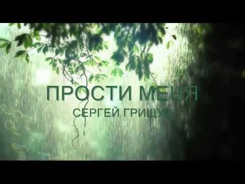 Прости меня... Сергей Грищук