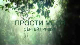 """""""Прости меня..."""" Сергей Грищук"""