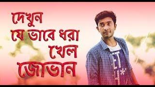 জোভান ধরা খেল মোশাররফ করিমের কাছে l Jovan funny video l Jovan l Mosarof Karim