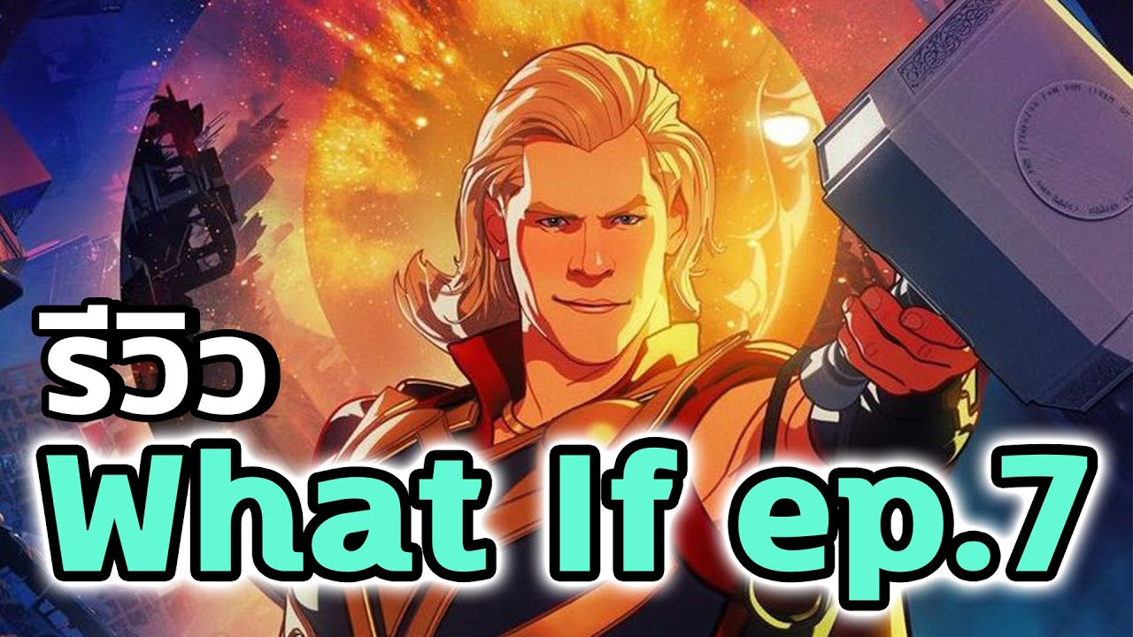 Download รีวิว What If Ep.7 ไม่มีสปอยด์ - Comic World Daily