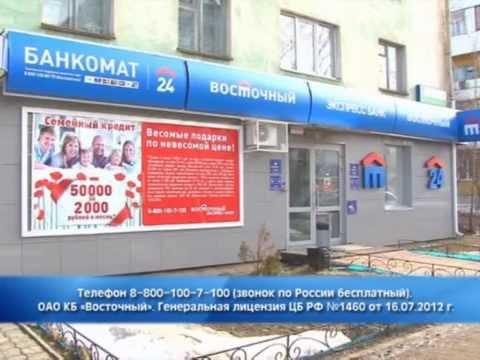 Кредит «Пенсионный» от Восточного экспресс банка