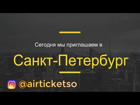 Санкт-Петербург. Авиабилеты! Где и как купить самые дешевые?