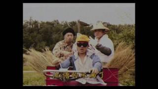 玖壹壹(Nine one one) Feat 187INC廖文豪 & Chronic - 抓泥鰍 官方MV首播