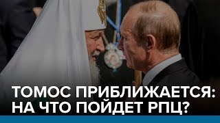 Томос приближается: на что пойдет РПЦ? | Радио Донбасс.Реалии