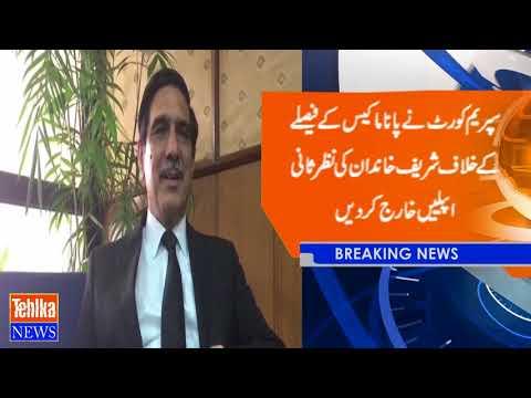 Supreme Court dismisses Sharif's family's revenge against the decision of the Panama case