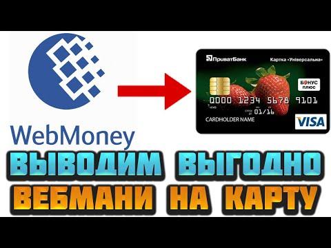 Как вывести деньги с Вебмани на банковскую карту. WebMoney кошелек вывод средств