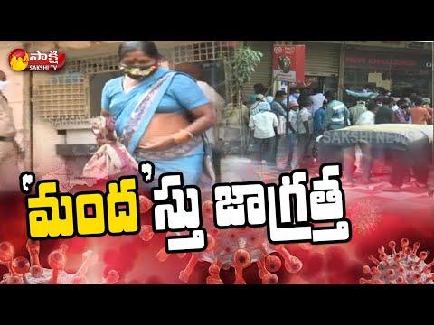 ముందస్తు జాగ్రత్త | Huge Queue at Wine Shops In Telangana | Sakshi TV