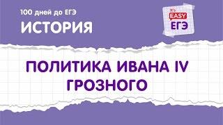 Политика Ивана IV Грозного. ЕГЭ по истории