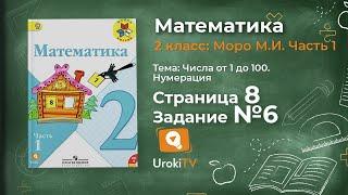 Страница 8 Задание 6 – Математика 2 класс (Моро) Часть 1
