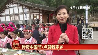 [传奇中国节春节]传奇中国节·点赞我家乡 福建罗源:山海罗源 春满畲乡| CCTV中文国际
