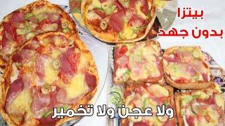تحميل فيديو اسرع بيتزا فيكى يا مصر 😱خمس دقايق فقط وتحدى من مطبخ ماما💪