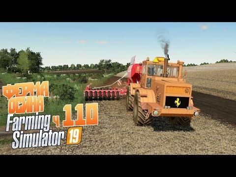 Фермер подбирается к настоящему богатству - ч110 Farming Simulator 19