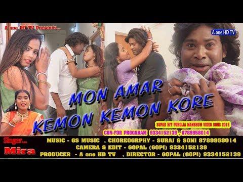 SUPER HIT ROMANTIC PURULIA BANGLA SONG 2019   MON AMAR KEMON KEMON KORE( মোন অমার কেমন কেমন করে )