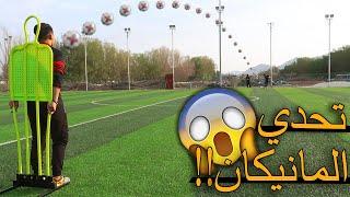 تحدي التصويب على المجسمات!! | تحديات رهيبه😍🔥 | Football Challenges