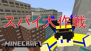 [マイクラ]スパイ大作戦1話〜ビルに潜入し設計図を回収せよ〜 thumbnail