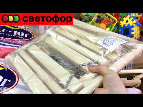 🚥СВЕТОФОР🚦 МАГАЗИН НИЗКИХ ЦЕН /Август 2019/ Обзор ЦЕН в магазине