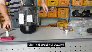모터펌프 조립3 블로그용