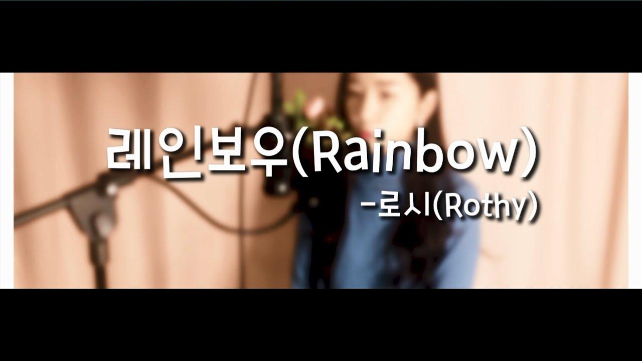 로맨스는 별책부록ost 로시(Rothy)-레인보우(Rainbow) COVER  BY.온유(ONYU)