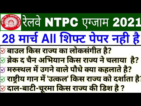 RRB NTPC Exam Analysis 2021 / RRB NTPC 28 March All Shift Asked Question / NTPC Today Analysis