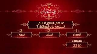 مسابقة  عمرة  سي بي سي سفرة   25 رمضان