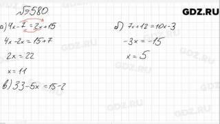 № 580 - Математика 6 класс Зубарева