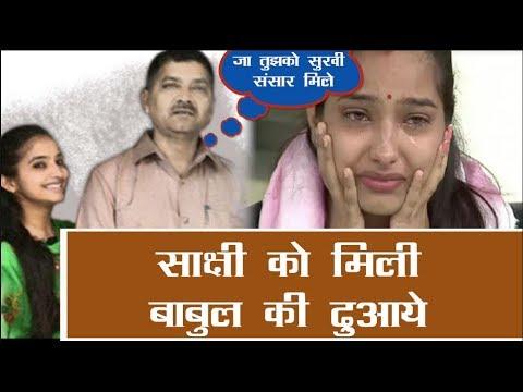 Exclusive : Sakshi Mishra को मिली पिता की दुआएं