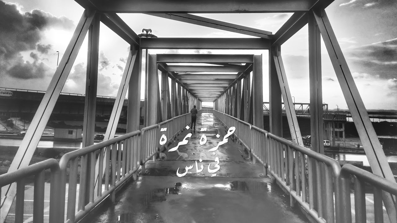 Hamza Namira - Feeh Nas   حمزة نمرة - فيه ناس