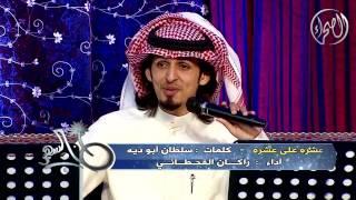 راكان القحطاني  -  شيلة عشرة على عشرة (النسخة الأصلية) | 2016