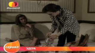 Эдера 1992  Серия 2 mp4