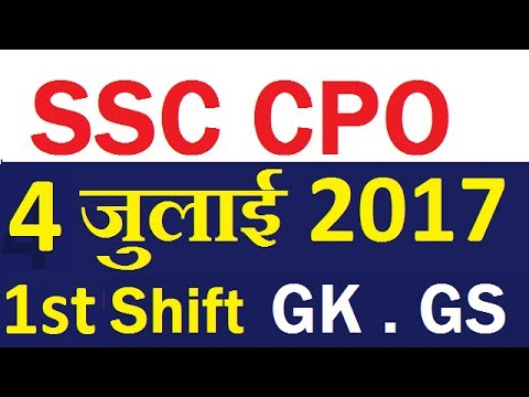 cpo si exam review,SSC CPO 4th जुलाई 2017 को पूछे गए Gk के प्रश्न,Gk Questions Asked In SSC CPO 2017