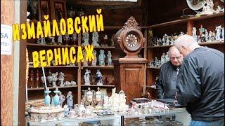 Смотреть видео Куда сходить в Москве . Измайловский  Кремль  | Мы продали машину онлайн