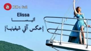 الیسا  عـكس آللي شیفینهــــا elissa -aks elli shayfenha -kurdish subtit