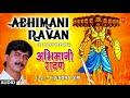 ABHIMANI RAVAN (RAMAYAN PRASANG - FULL AUDIO ) VIJENDRA GIRI | HAMAARBHOJPURI