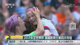 [国际财经报道]2019女足世界杯 美国胜荷兰第四次夺冠| CCTV财经