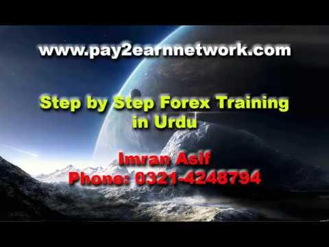 Forex urdu academy