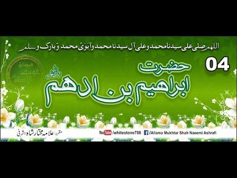 (04) Story of Hazrat Ibrahim Bin Adham