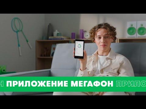 Мегафон реклама саундтрек