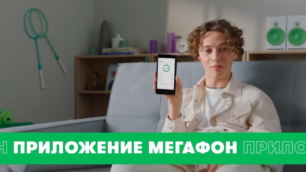 банковская карта мегафона кто поет в рекламе