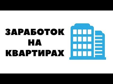 Мой опыт. Как зарабатывать на квартирах? Как заработать на продаже квартир 2018