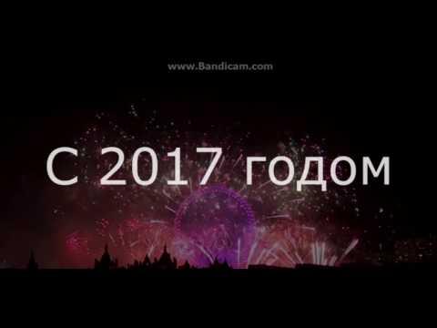 Поздравление с Новым 2017 годом.