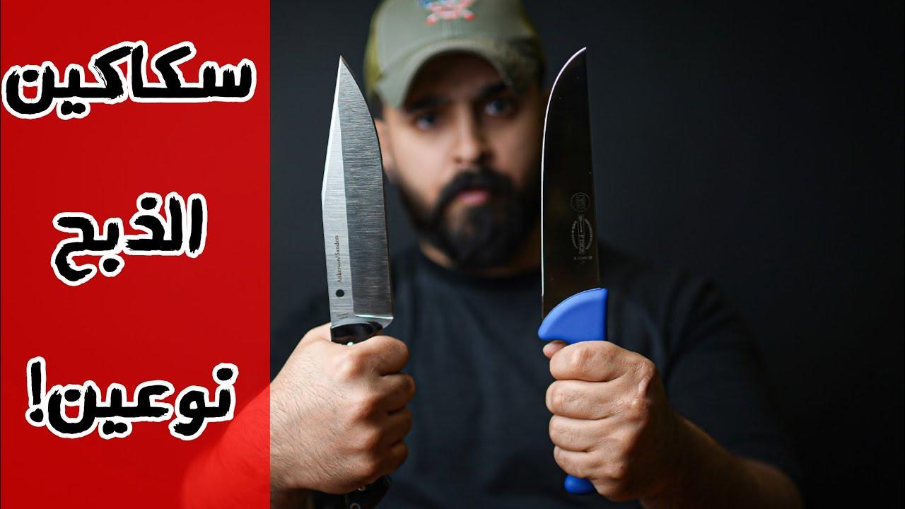 اقوى سكاكين الذبح؟ 🔞