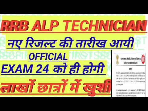 RRB ALP TECHNICIAN REVISED RESULT OF CBT 1 AFTER CORRECT ANSWER KEY NEW RESULT REVISED RESULT