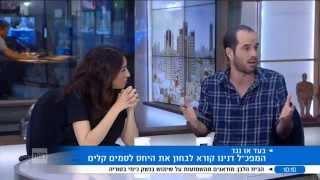 שיחת היום: האם לגליזציה טובה לישראל?