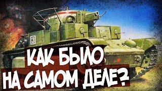 Одинокий Т-28 Против Немцев В Минске Что Не Так В Этой Истории