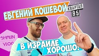 VLOG: ЕВГЕНИЙ КОШЕВОЙ -95 КВАРТАЛ- ПРИВЕТ ИЗ КИЕВА!
