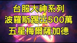 一拳超人 波羅斯踢出500萬 搭配五星梅爾 台服大神系列!