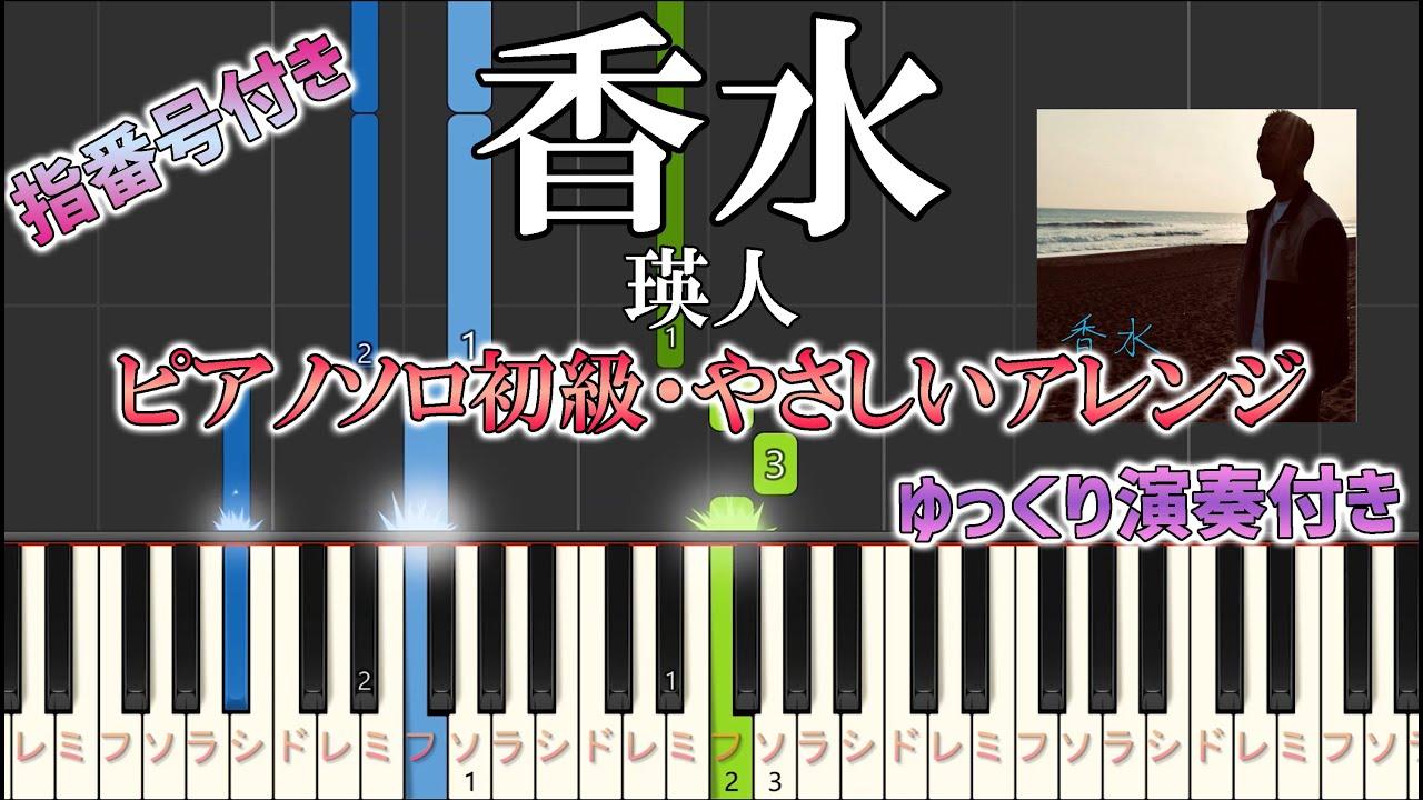 【楽譜あり】香水/瑛人(ソロ初級・やさしいアレンジ)ゆっくり演奏付き【ピアノ楽譜】【初心者向け・簡単アレンジ・指番号付き】