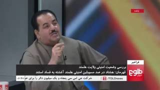 FARAKHABAR: Helmand Security Issues Discussed / فراخبر: مشکلات امنیتی ولایت هلمند